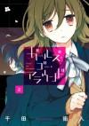 Girls Go Around Vol.2 - Chida Eight