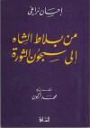 من بلاط الشاه إلى سجون الثورة - Ehsan Naraghi, إحسان نراغي, محمد أركون