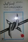 إسرائيل من الإرهاب إلى مجازر الدولة - Ilan Halevi, محجوب العمر, مني عبد الله