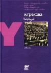 Кафедра - Irina Grekova, И. Грекова