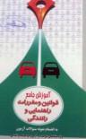 آموزش جامع قوانین و مقررات راهنمایی و رانندگی - معاونت راهنمایی و رانندگی نیروی انتظامی جمهوری اسلامی