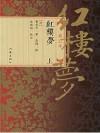 红楼梦 (Chinese Edition) - 曹雪芹