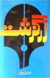 Zarguzasht - Mushtaq Ahmad Yusufi