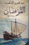 القرصان - عبد العزيز آل محمود