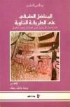 المناضل الطبقي على الطريقة التاوية - Abdelkebir Khatibi, عبد الكبير الخطيبي, كاظم جهاد