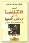 من الانتفاضة إلى حرب التحرير الفلسطينية - عبد الوهاب المسيري
