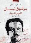 برقوق نيسان، القميص المسروق وقصص أخرى - غسان كنفاني, فيصل دراج