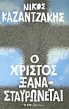 Ο Χριστός ξανασταυρώνεται - Nikos Kazantzakis, Νίκος Καζαντζάκης