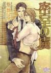Caged Slave (Yaoi Novel) - Yuiko Takamura;An Kanae