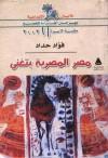 مصر المصرية بتغنى - فؤاد حداد