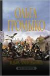 Ведьма-хранительница - Olga Gromyko, Ольга Громыко