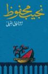 ثرثرة فوق النيل - Naguib Mahfouz, نجيب محفوظ