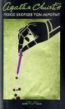 Ποιος σκότωσε τον Ακρόυντ - Λουκάς Λοράνδος, Agatha Christie