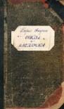 Сокол и Ласточка - Boris Akunin