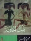 بيت الخلفة - محسن يونس