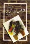 الياس پورتولو - Grazia Deledda, بهمن فرزانه