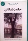 حکمت شادان - Friedrich Nietzsche, جمال آل احمد, حامد فولادوند, سعید کامران