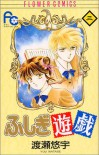 Fushigi Yugi Vol. 3 (Fushigi Yugi) (In Japanese) (Japanese Edition) - Yuu Watase