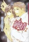 純情 2巻 (Dariaコミックス) - 富士山ひょうた