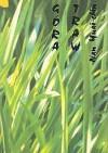 Góra traw -