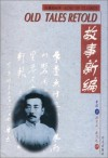 Old Tales Retold (Chinese-English Edition) (Chinese and English Edition) - Lu Xun