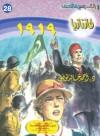1919 - أحمد خالد توفيق