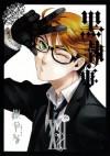 黒執事(12) (Gファンタジーコミックス) - 枢 やな
