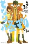 Tonari no Kaibutsu-kun, Vol. 03 - Robico