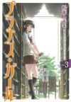 プラナス・ガール 3 (ガンガンコミックスJOKER) - 松本 トモキ