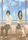 14歳の恋 1 [14-sai no Koi 1] - Fuka Mizutani, 水谷フーカ