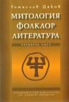 Митология, фолклор, литература (  Част 4 ) - Томислав Дяков