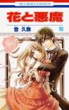 Hana to Akuma, Vol. 10 - Hisamu Oto