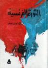 الثورة الفرنسية - لويس عوض