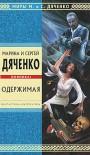 Одержимая - Maryna Dyachenko, Serhiy Dyachenko