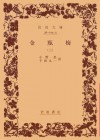 金瓶梅3 - 笑笑生, 小野 忍, 千田 九一