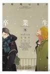 卒業生 - 冬 - [Sotsugyousei] - Asumiko Nakamura, 中村明日美子