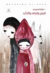 قيس و ليلى والذئب - بثينة العيسى