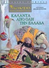 Φρικαντέλα -  Η μάγισσα που μισούσε τα κάλαντα - Eugene Trivizas, Ευγένιος Τριβιζάς, Μιχάλης Κουντούρης