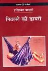 nithalle ki diary (निठल्ले की डायरी) - Harishankar Parsai, हरिशंकर परसाई