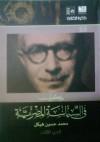 مذكرات في السياسة المصرية - الجزء الثالث - محمد حسين هيكل