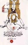 كرسي الرئاسة - Carlos Fuentes, خالد الجبيلي