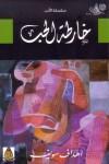 خارطة الحب - Ahdaf Soueif, أهداف سويف, فاطمة موسى