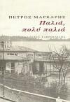 Παλιά, πολύ παλιά - Petros Markaris, Πέτρος Μάρκαρης