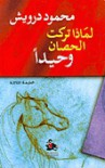 لماذا تركت الحصان وحيداً - Mahmoud Darwish, محمود درويش
