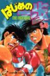 Hajime No Ippo: Fighting! 14 - Joji Morikawa