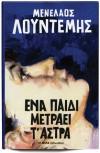 Ένα παιδί μετράει τ' άστρα - Menelaos Lountemis, Mενέλαος Λουντέμης