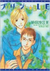 Brilliant Blue, Volume 01 - Saemi Yorita