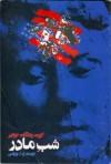 شبِ مادر - Kurt Vonnegut, علیاصغر بهرامی