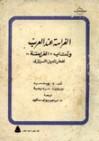 كتاب الفراسة لفخر الدين الرازي - فخر الدين الرازي