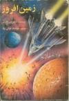 زمین افروز - Arthur C. Clarke, هوشنگ غیاثینژاد